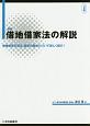 最新・借地借家法の解説<3訂版>