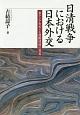 日清戦争における日本外交 東アジアをめぐる国際関係の変容