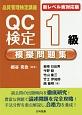 QC検定1級模擬問題集<新レベル表対応版・第2版> 品質管理検定講座