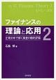 ファイナンスの理論と応用 正規分布で解く資産の動的評価 (2)