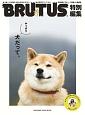 やっぱり犬だって。 BRUTUS特別編集