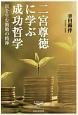 二宮尊徳に学ぶ成功哲学 富を生む勤勉の精神