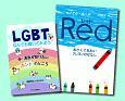 みんなで考えよう LGBT 全2巻 レッド 赤くてあおいクレヨンのはなし/LGBT な