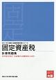 固定資産税 計算問題集 税理士試験受験対策シリーズ 2017