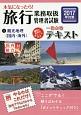 本気になったら!旅行業務取扱管理者試験 一発合格テキスト 観光地理〈国内・海外〉 2017 国内総合対応(1)