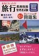旅行業務取扱管理者試験 トレーニング問題集 観光地理〈国内・海外〉 2017 本気になったら!(1)