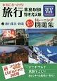 旅行業務取扱管理者試験 トレーニング問題集 旅行業法・約款 2017 本気になったら!(2)