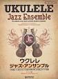 ウクレレ/ジャズ・アンサンブル みんなで名曲の演奏が楽しめる極上のジャズ曲集 模範演奏CD付