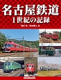 名古屋鉄道 1世紀の記録