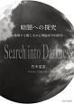 暗闇への探究 循環する闇と光の心理臨床学的研究