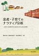 出産・子育てのナラティブ分析 日本人女性の声にみる生き方と社会の形