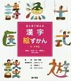 目と耳で覚える漢字絵ずかん 3・4年生 学校・スポーツ・仲間に関する漢字