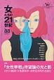 女たちの21世紀 2016.12 特集:『女性宰相』待望論の光と影 (88)
