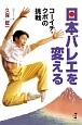 日本バレエを変える コーイチ・クボの挑戦