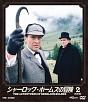 ソフトシェル シャーロック・ホームズの冒険 2