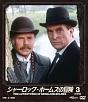 ソフトシェル シャーロック・ホームズの冒険 3