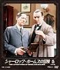 ソフトシェル シャーロック・ホームズの冒険 5