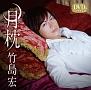 月枕(C)(DVD付)