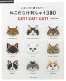 かわいさに癒されて!ねこだらけ刺しゅう380 CAT!CAT!CAT!