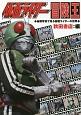 仮面ライダー冒険王 ◆秘蔵写真で見る仮面ライダーの世界◆