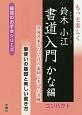 もっと楽しく鈴木小江書道入門かな編コンパクト 女流書家ならではの温和で美しい書風