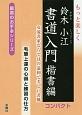 もっと楽しく鈴木小江書道入門楷書編コンパクト 女流書家ならではの温和で美しい書風