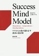 成功する心理モデル Success Mind Model ワナからの抜け道を示す成功の設計図