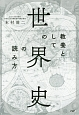 教養としての「世界史」の読み方