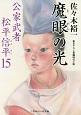 魔眼の光 公家武者松平信平15