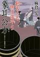 剣客大名 柳生俊平 象耳公方 (5)