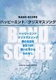 バンドスコア ハッピーエンド/クリスマスソング song by back number