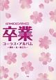 女声二・三部合唱/ピアノ伴奏 卒業コーラス・アルバム-別れ・友・旅立ち-