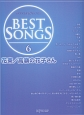 BEST SONGS 花束/高嶺の花子さん (6)