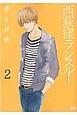 西荻窪ランスルー (2)