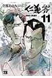 仁義 零 (11)