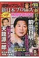 逆説のプロレス 新日本プロレスマット界強欲資本主義他団体制圧史 (7)