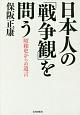 日本人の「戦争観」を問う 昭和史からの遺言