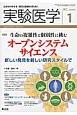 実験医学 35-1 2017.1