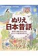ぬりえ 日本昔話 世界で1冊、自分だけのオリジナル絵本を作ろう!