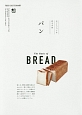 FOOD DICTIONARY パン おいしいパンを作る方法