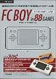 ファミコン互換機 FC BOY in 88ゲーム SANーEIホビーシリーズ