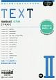 税理士試験に合格するための学校TEXT 相続税法 応用編 とおる税理士シリーズ 平成29年 (2)