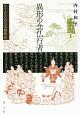 異形の念仏行者 もうひとつの日本精神史