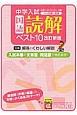 中学入試これが入試に出る国語読解ベスト10<改訂新版> 出題ベスト10シリーズ1