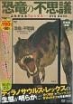 恐竜の不思議-よみがえるTレックス- DVD BOOK