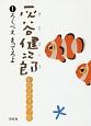 灰谷健次郎童話セレクション ろくべえまってろよ (1)