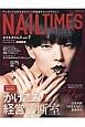 NAIL TIMES ワンランク上のエキスパートを目指すネイルマガジン(7)
