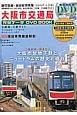 大阪市交通局 完全データ DVD BOOK