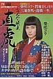2017年NHK大河ドラマ「おんな城主 直虎」 完全ガイドブック