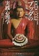 ブッダの実践心理学 アビダンマ講義シリーズ 7・8<合冊版>